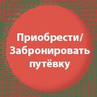 Кнопка_ПиобрестиЗабронировать_путёвку